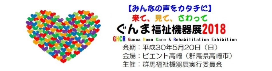 Gunma Home Care & Rehabilitation Exhibitionぐんま福祉機器展2017